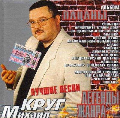 Альбомы М Круга Торрент