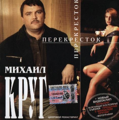 Михаил Круг Мамины Подружки